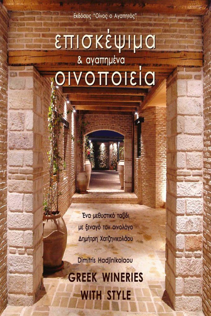 Favorite Greek Wineries cover