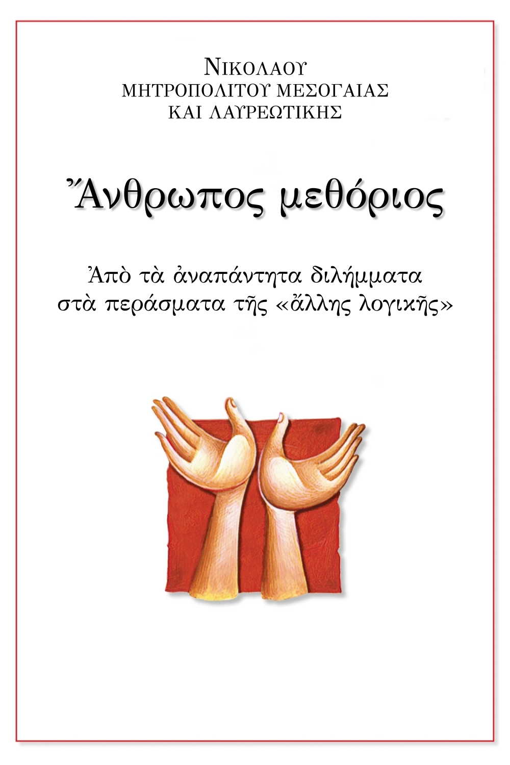 Investing in the Kingdom of God - greek_cover