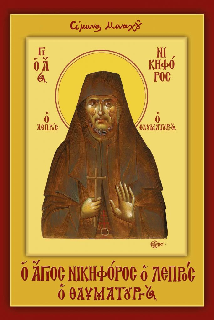 Saint Nikiforos the Leper and Wonderworker - greek cover