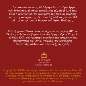 The Hidden Man of the Heart (audiobook) - greek back cover