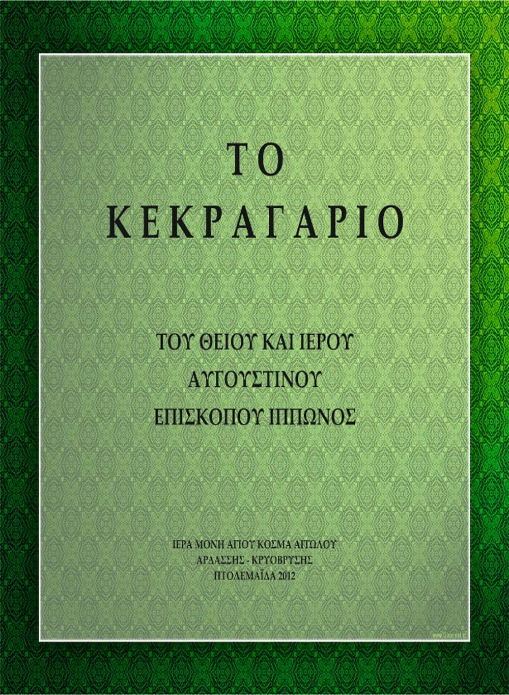 Kekragarion of Saint and Holy Augoustine - greek_cover