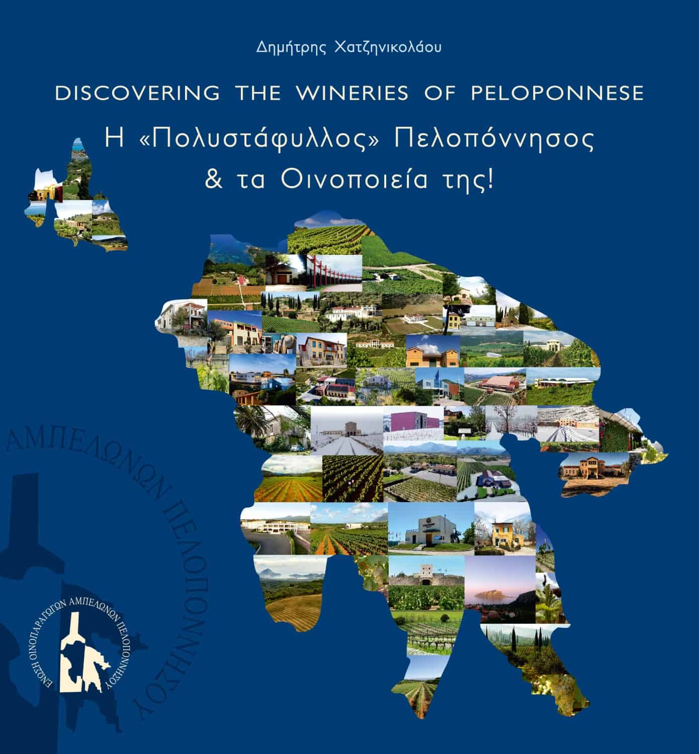 Discovering the Wineries of Peloponnese_cover