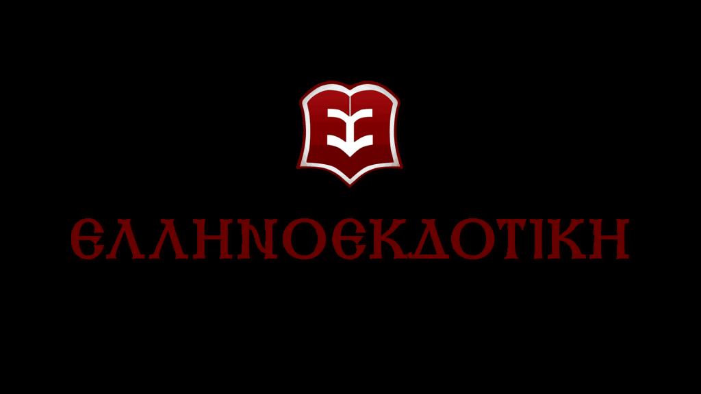 Ellinoekdotiki_Logo2_el