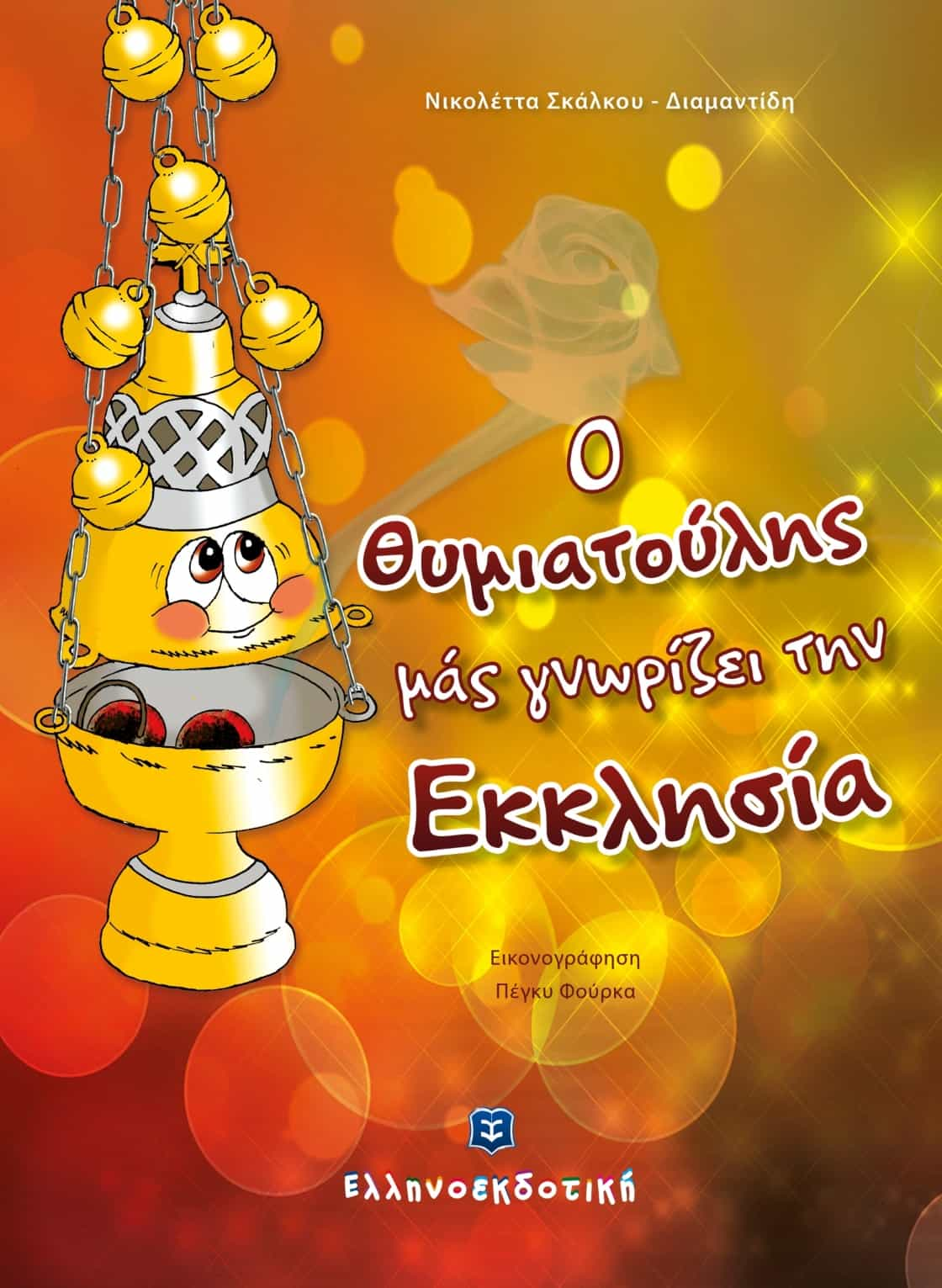 The little Censer helps us know about Church - greek_cover