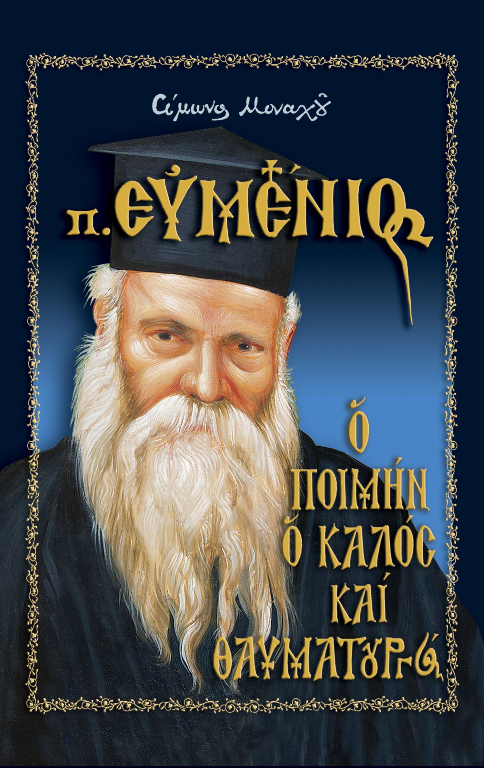 Father Evmenios the Kind and Wonderworker - greek_cover