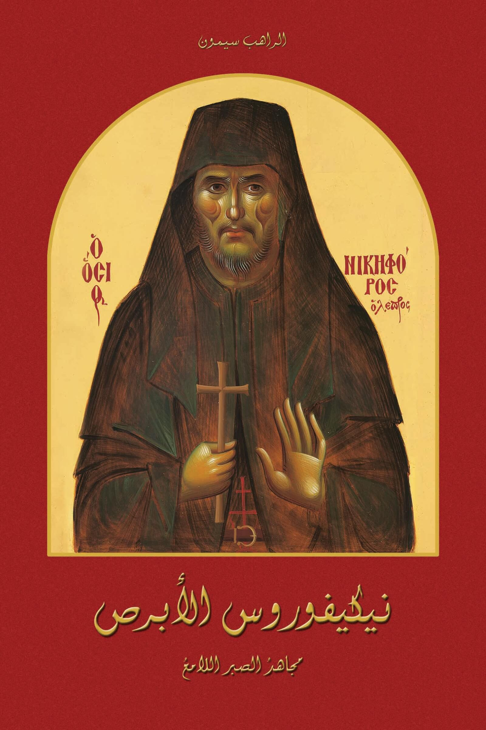 Saint Nikiforos the Leper and Wonderworker - arabic_cover