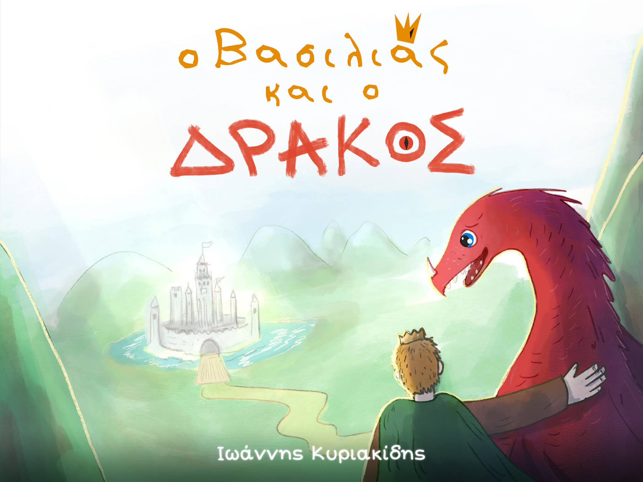 The King and the Dragon - greek_cover