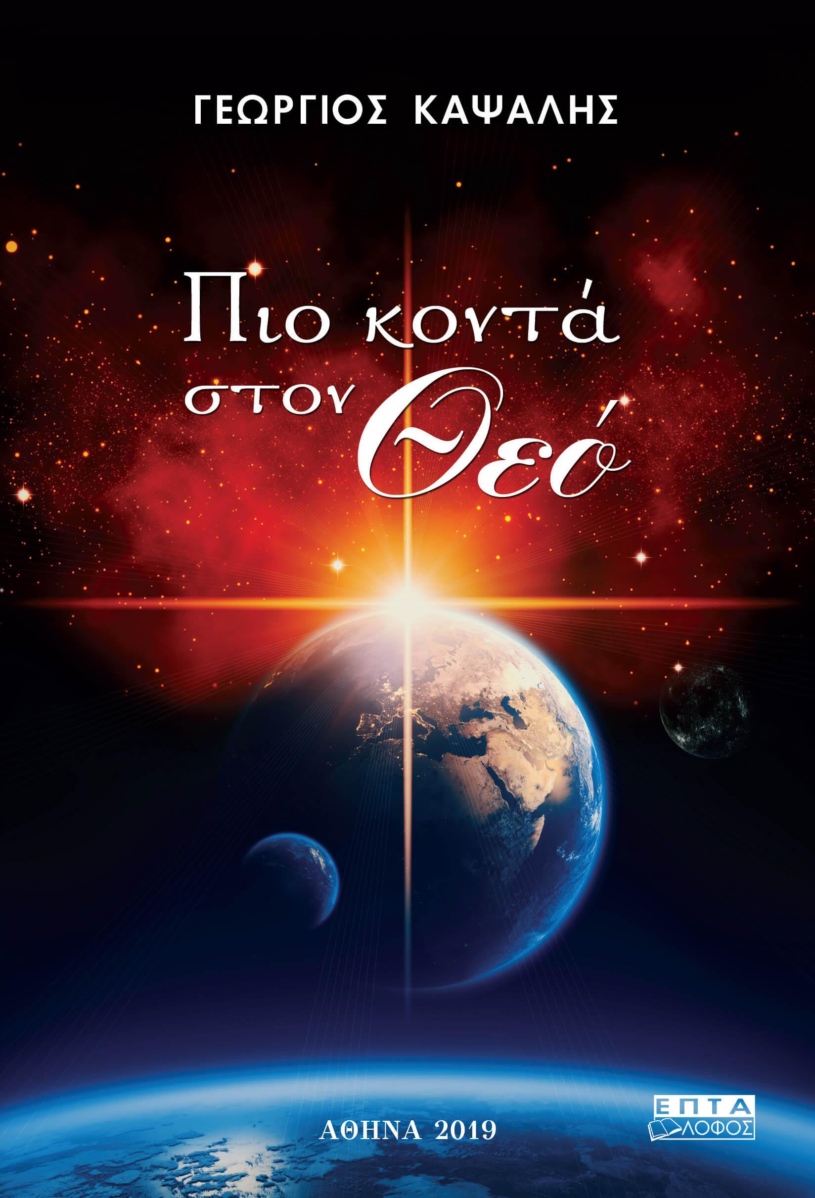 Closer to God - greek_cover