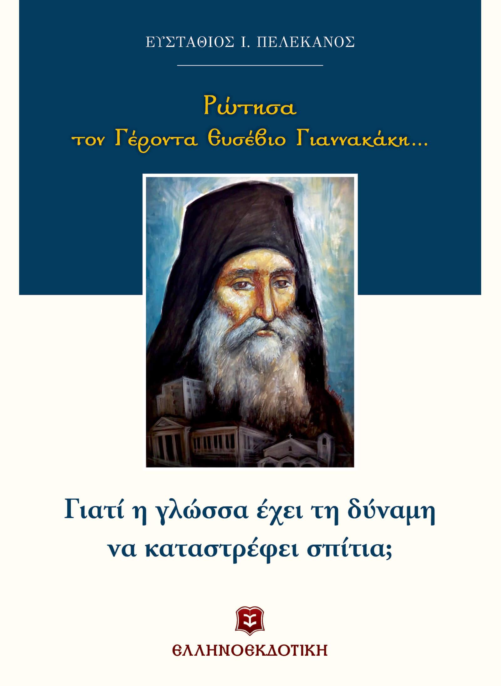 I asked Elder Efsevios Giannakakis_cover