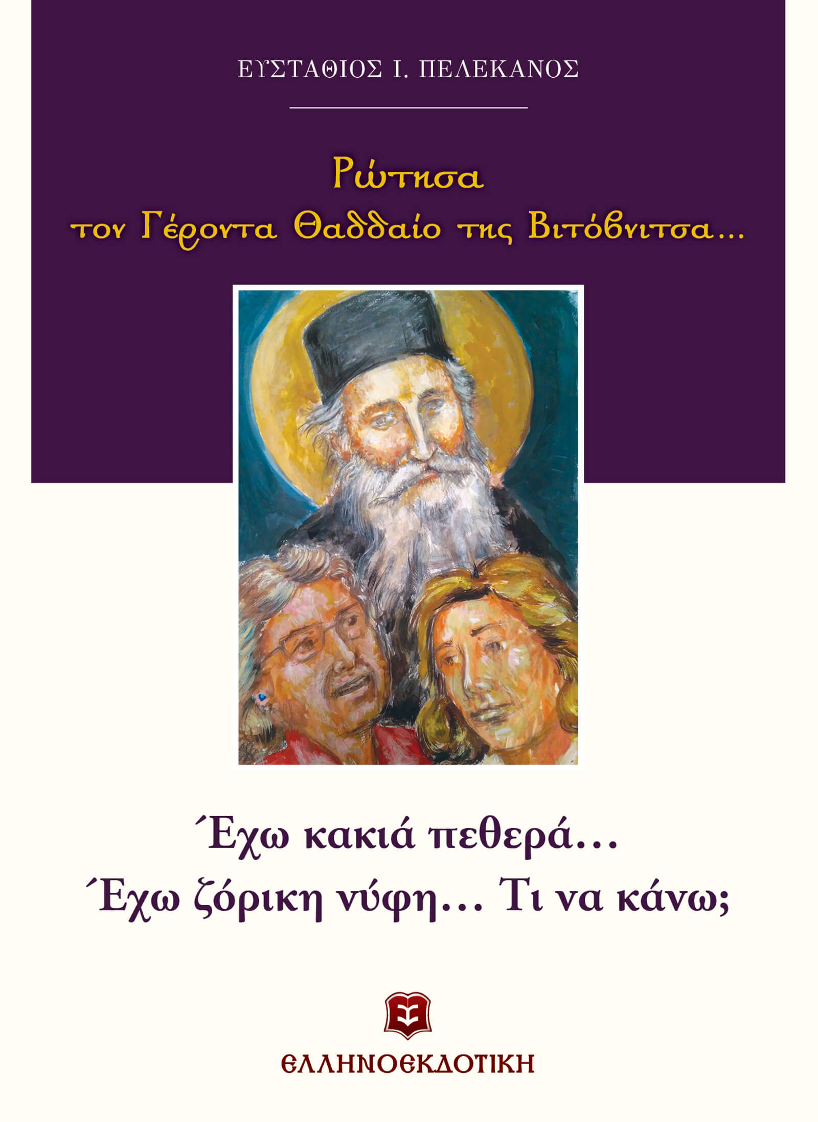 I asked Elder Thaddaios of Vitovnitsa_cover
