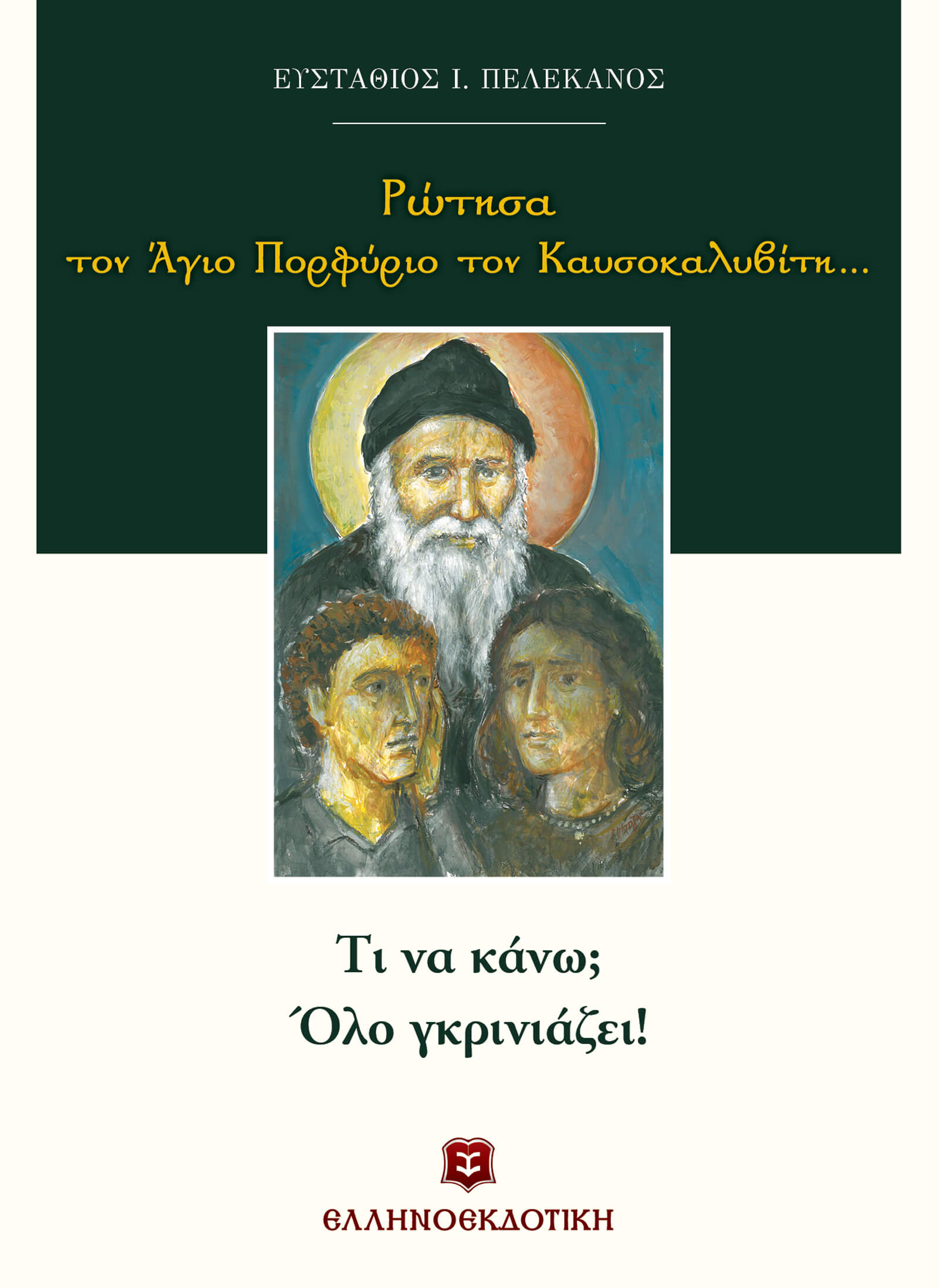 I asked Saint Porphyrios of Kafsokalivia_cover