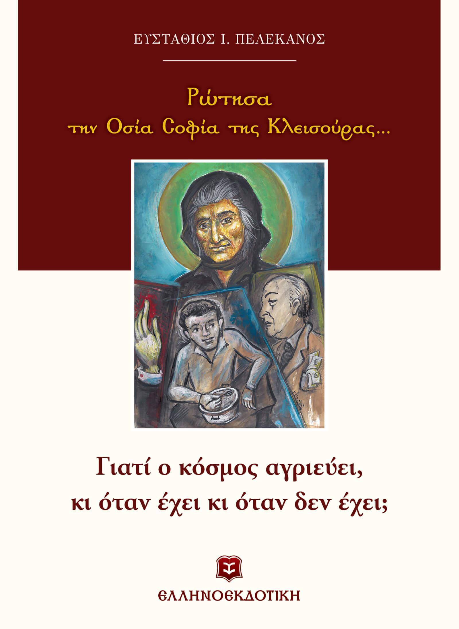 I asked Saint Sophia of Kleisoura_cover