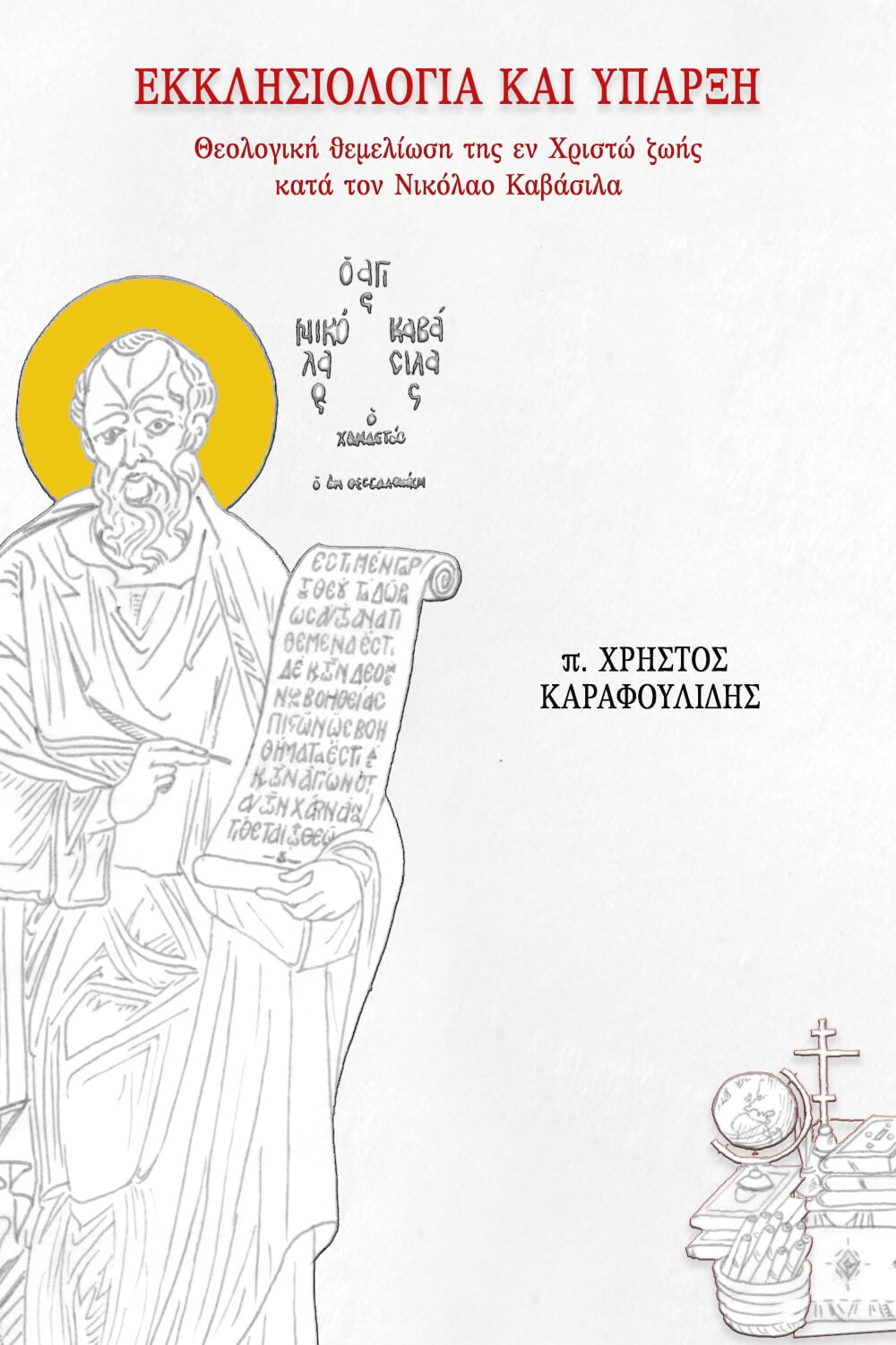 Ecclesiology and Existence - greek_cover