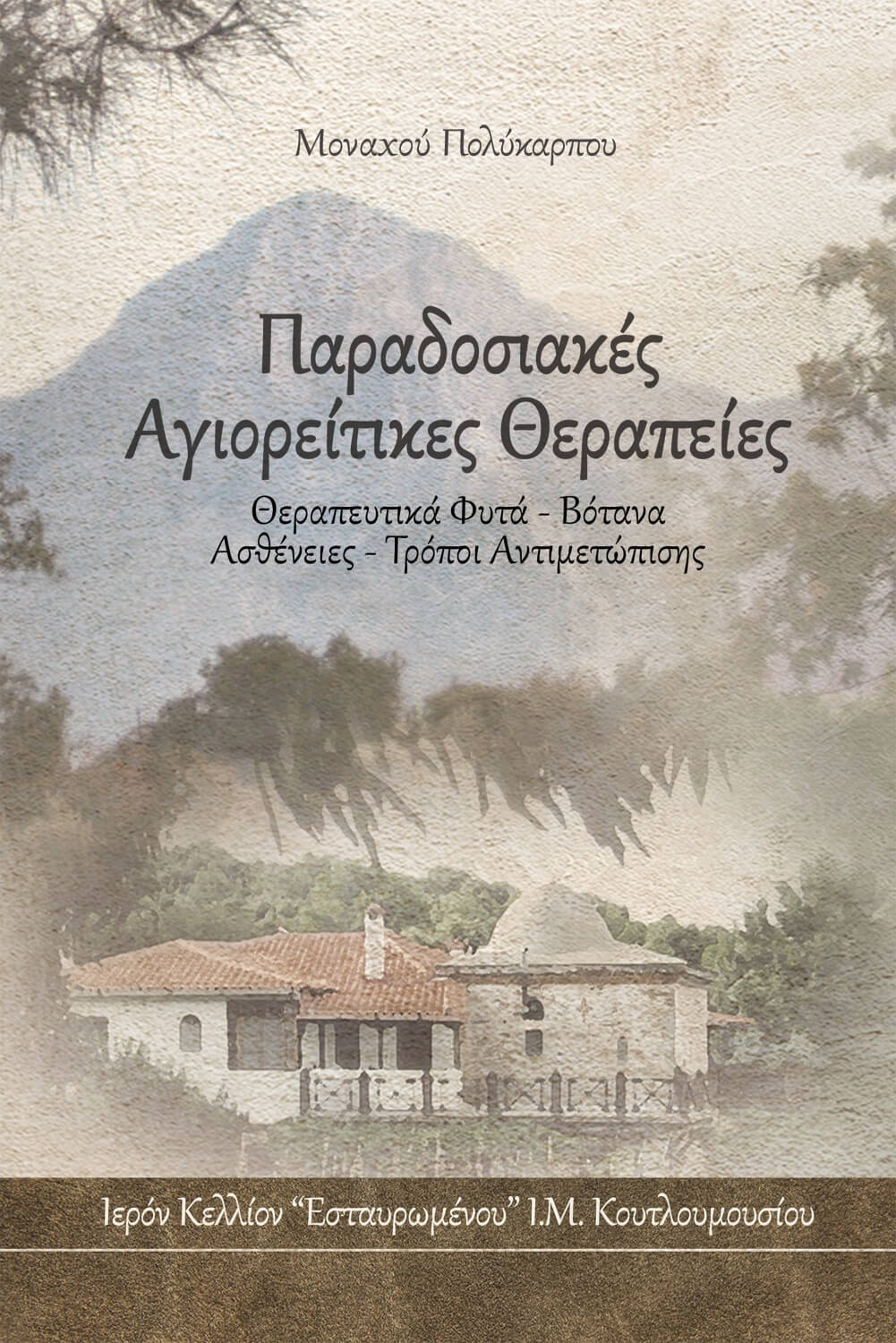 Mount Athos Traditional Treatments - greek_cover