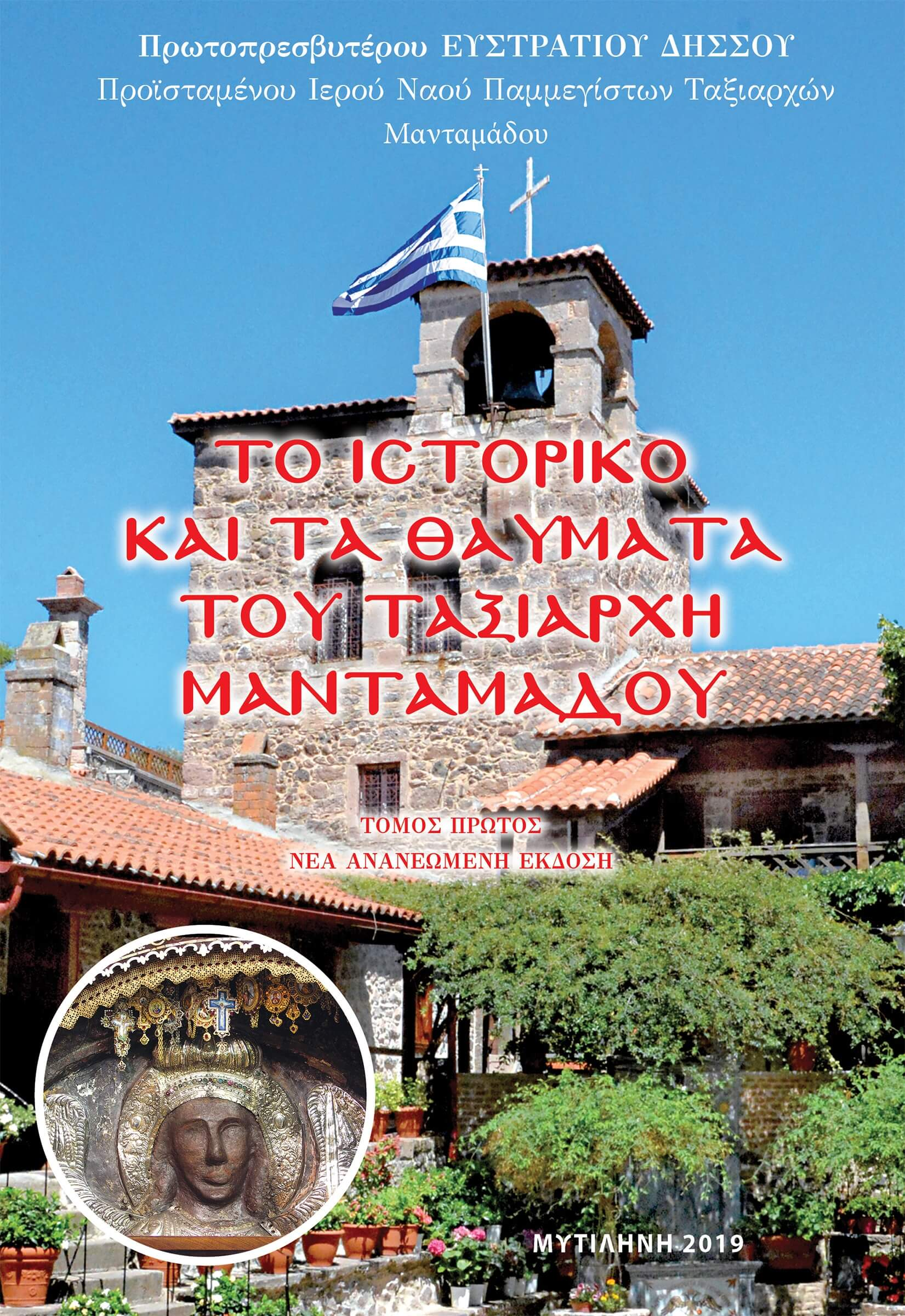 The Chronicle and the Miracles of the Taxiarch in Mantamados - greek_cover