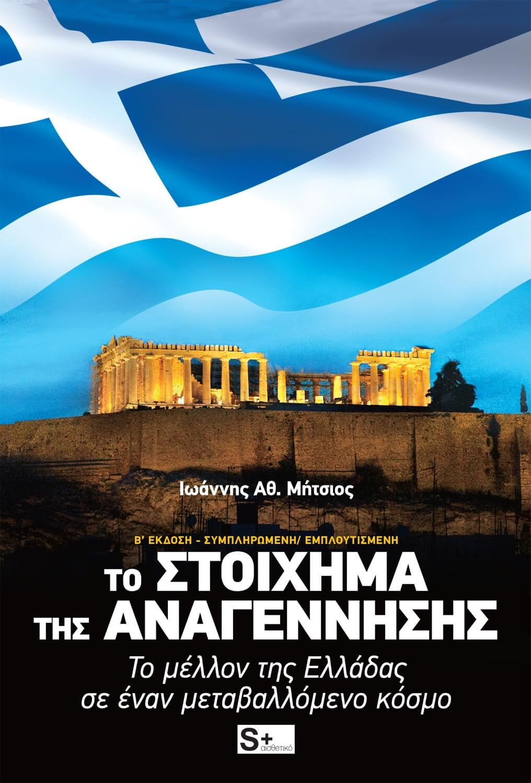 The Renaissance Bet - greek_cover