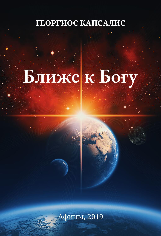 Closer to God - russian_cover-epub