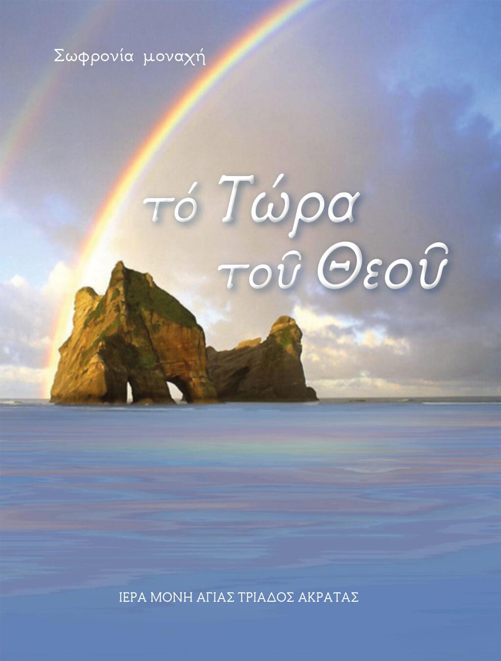 God's Now - greek_cover-epub