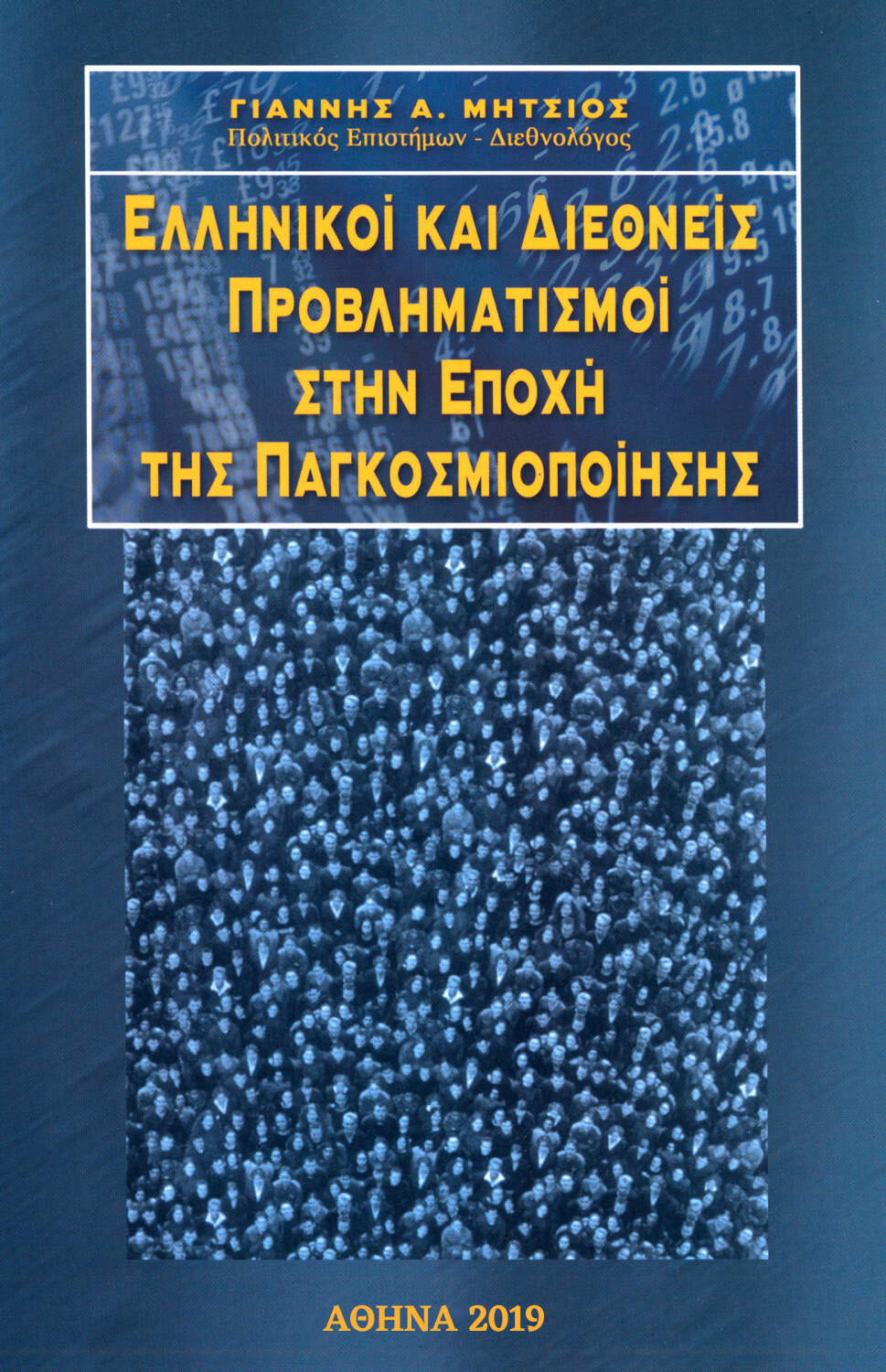 Greek and International Concerns - greek_cover-epub