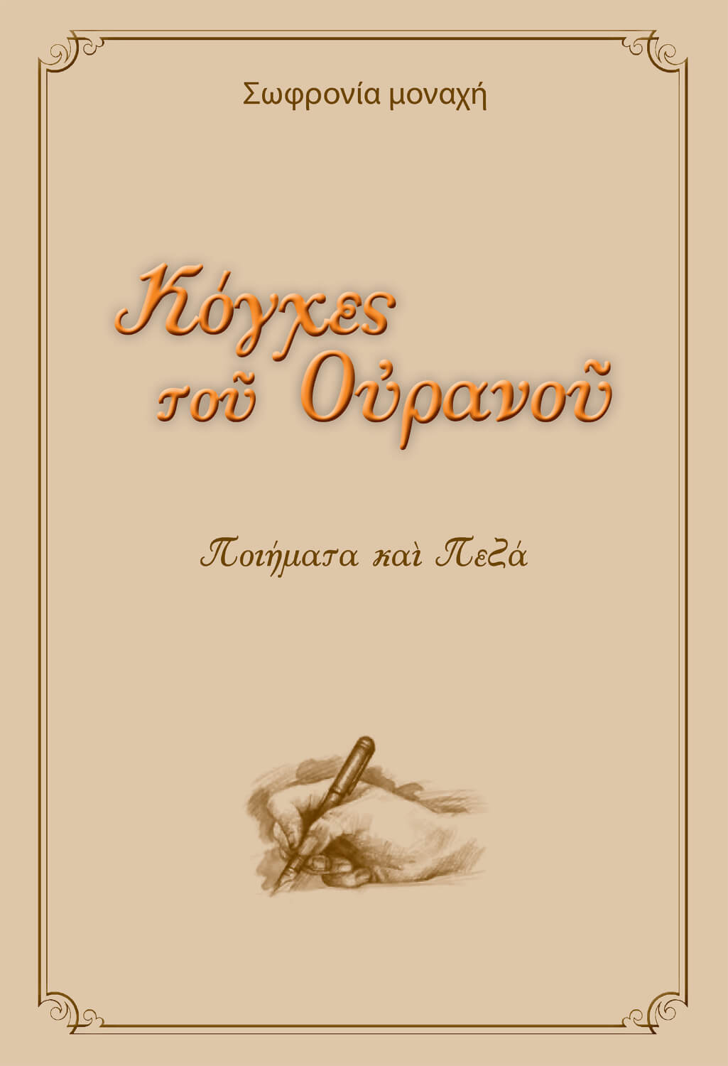 Niches of Heaven - greek_cover-epub