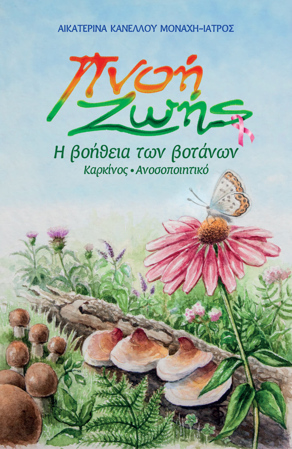 Breath of Life - greek_cover-epub