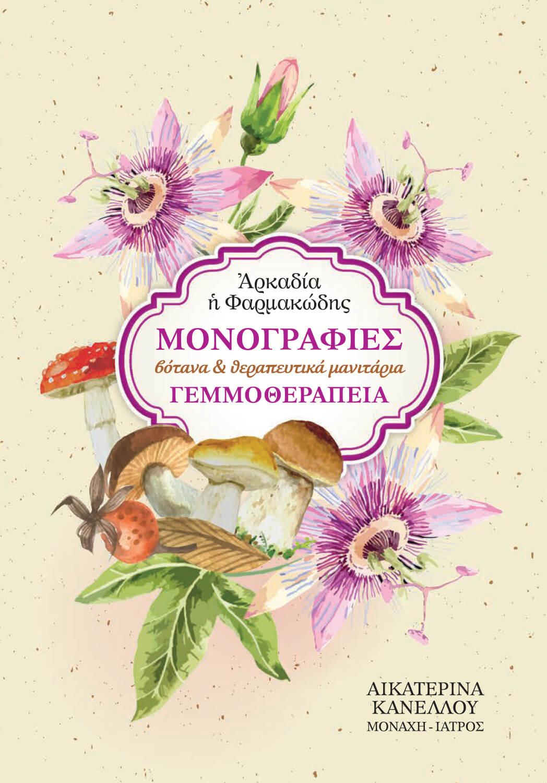Monographs - greek_cover-epub