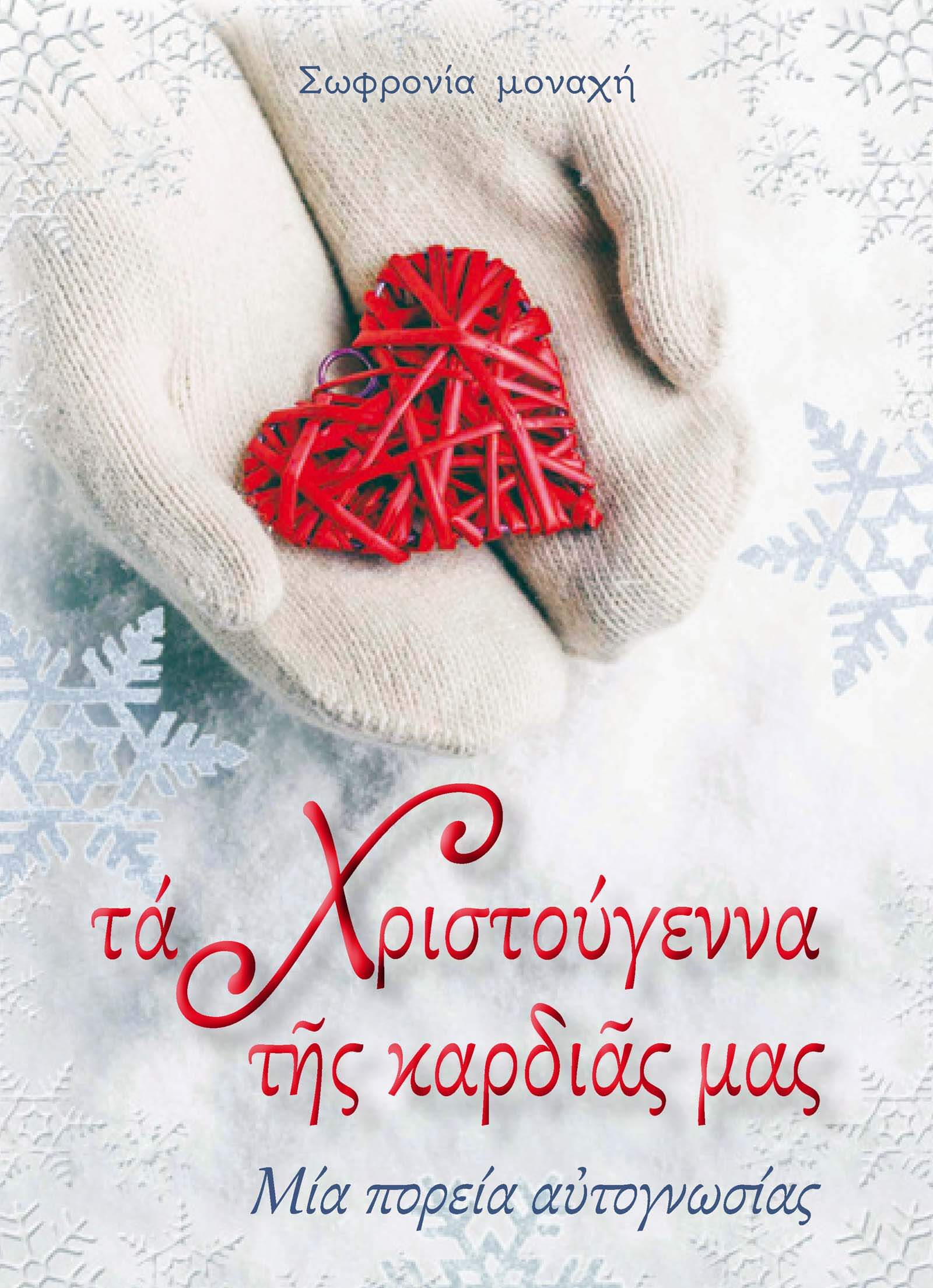 The Christmas of our Heart - greek_cover-epub