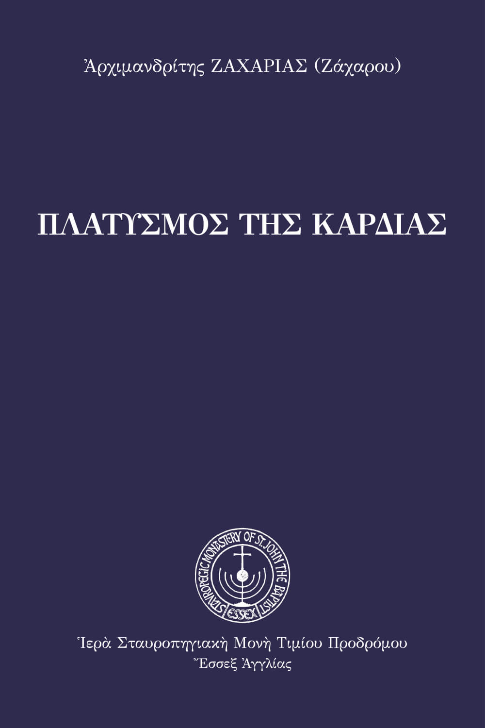 The Enlargement of the Heart - greek_cover-epub