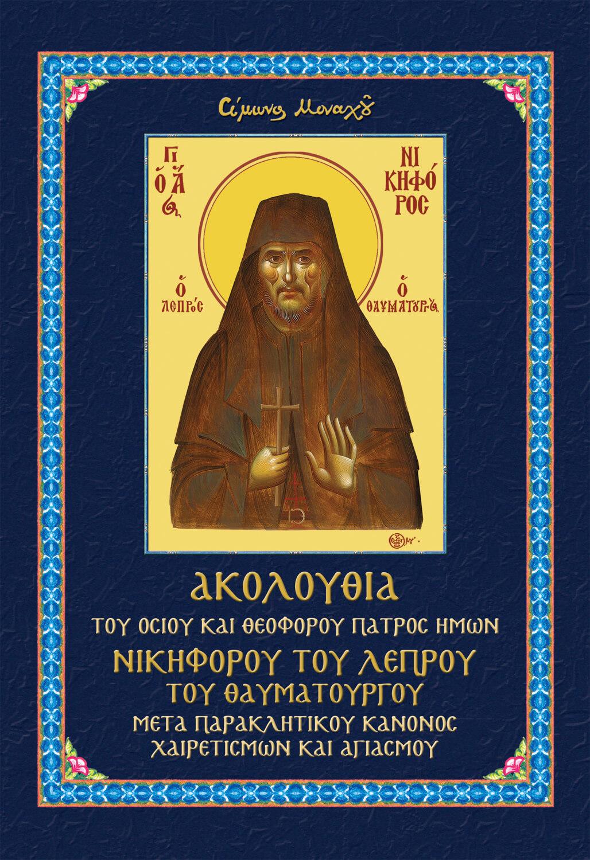Service of Saint Nikiforos the Leper and Wonderworker - greek_cover-epub