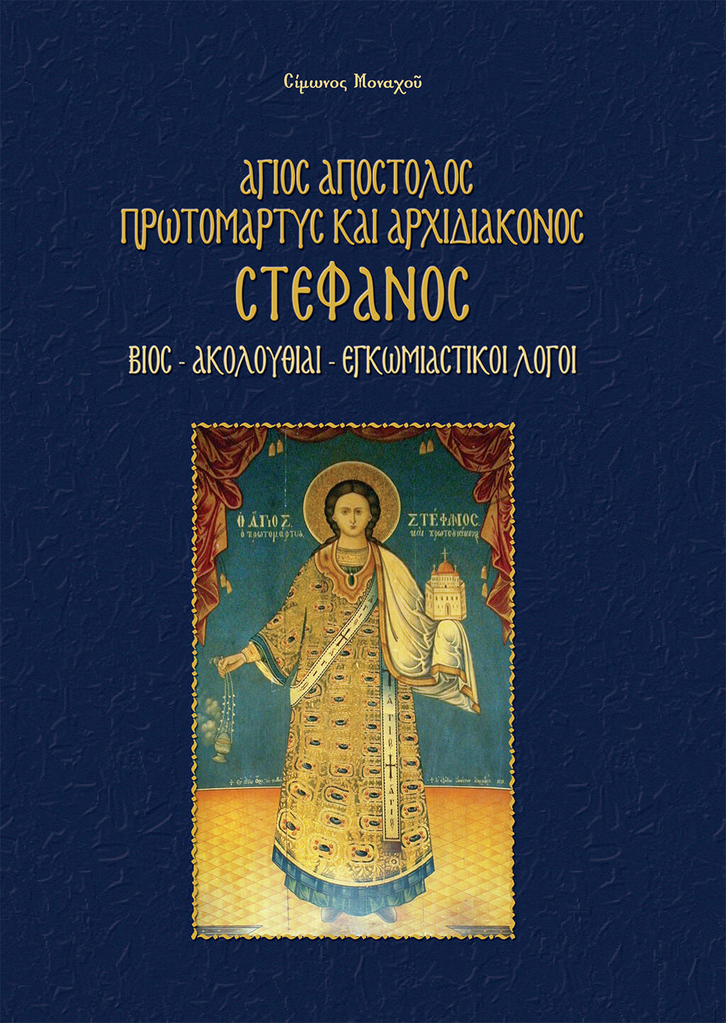Saint Stefanos the Apostole, First Martyr and Archdeacon - greek_cover-epub