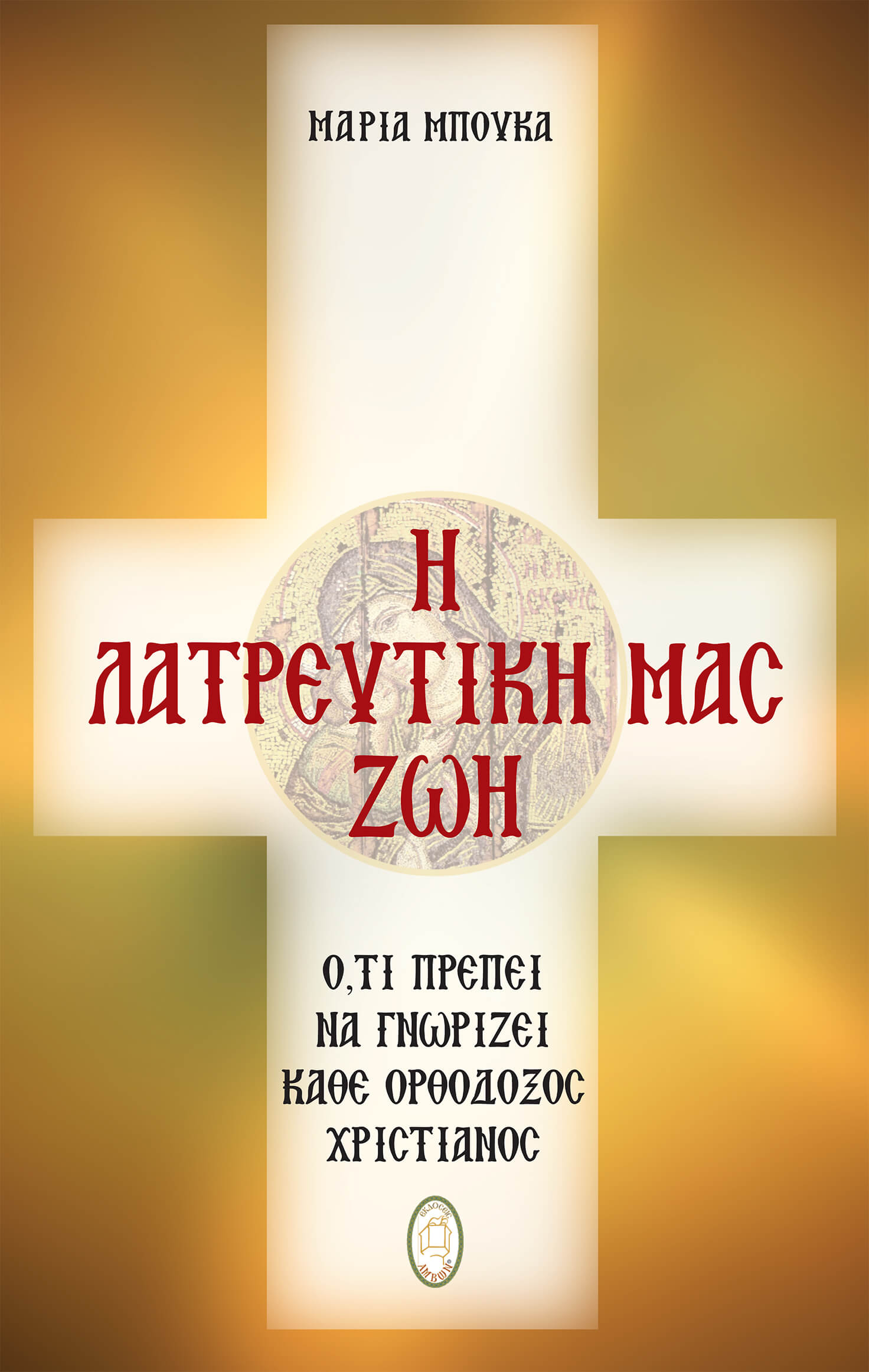 Our Worshipful Life - greek_cover-epub