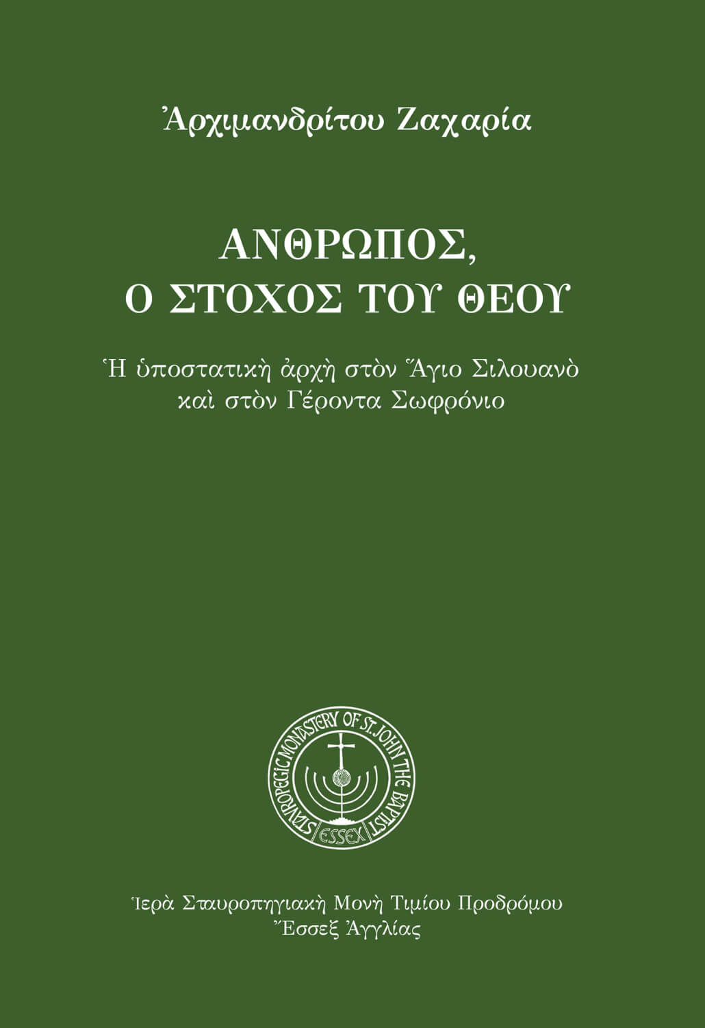 God's target, Man - greek_cover