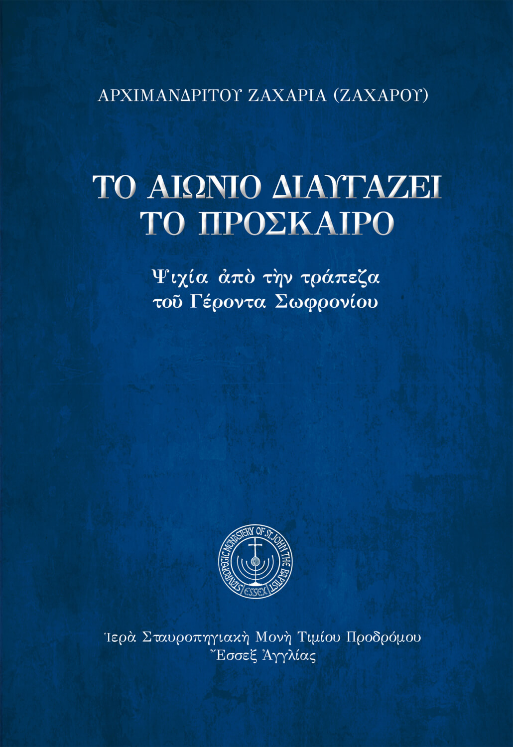 The eternal purifies the impermanent - greek_cover-epub
