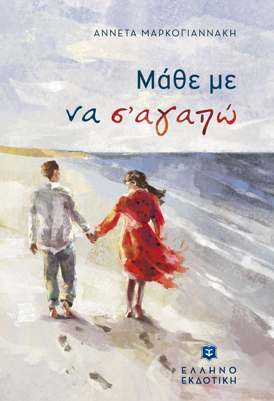 Teach me to love you - greek_cover-epub
