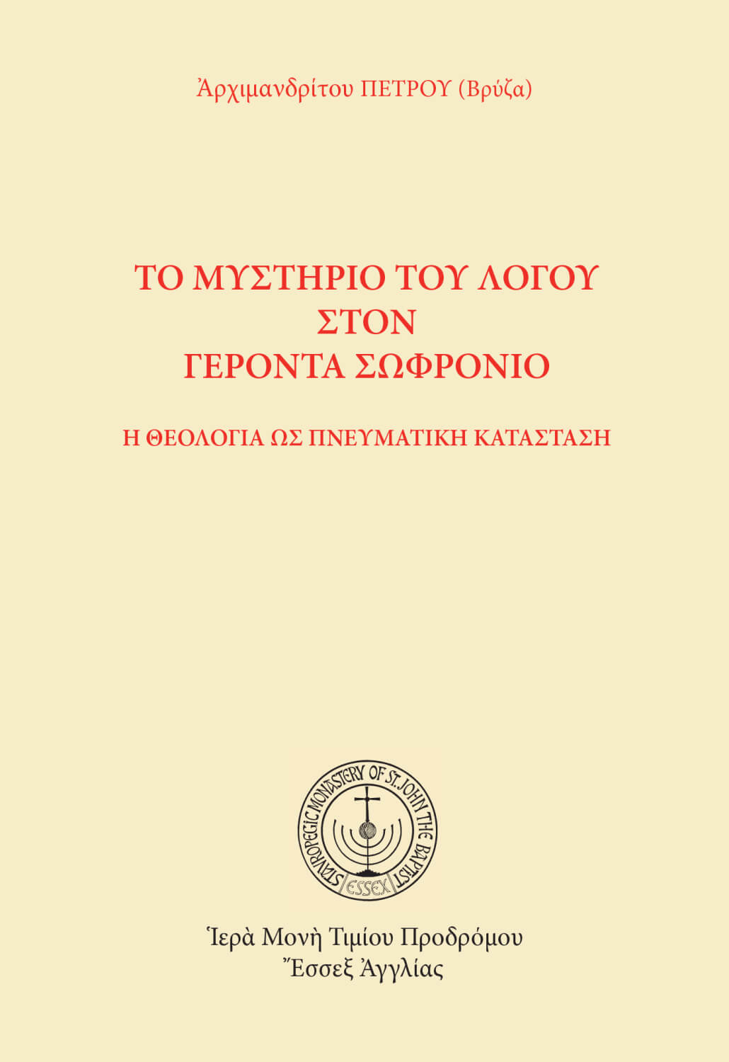 The mystery of the Word - greek cover-epub