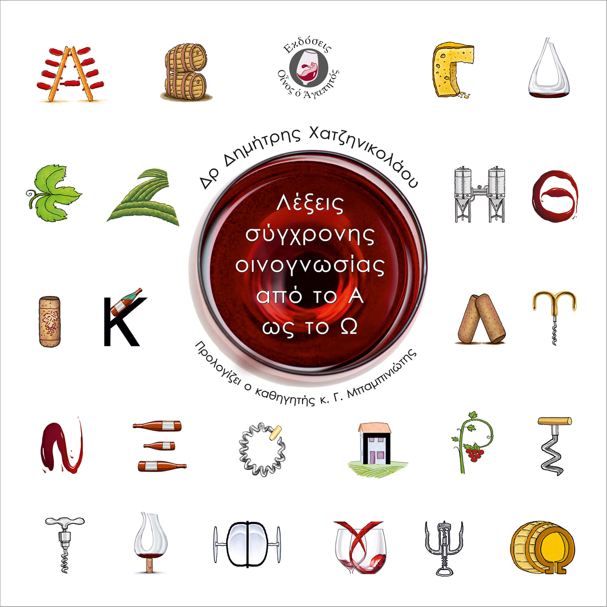 Words of modern oenology from A to Z - greek_cover-epub