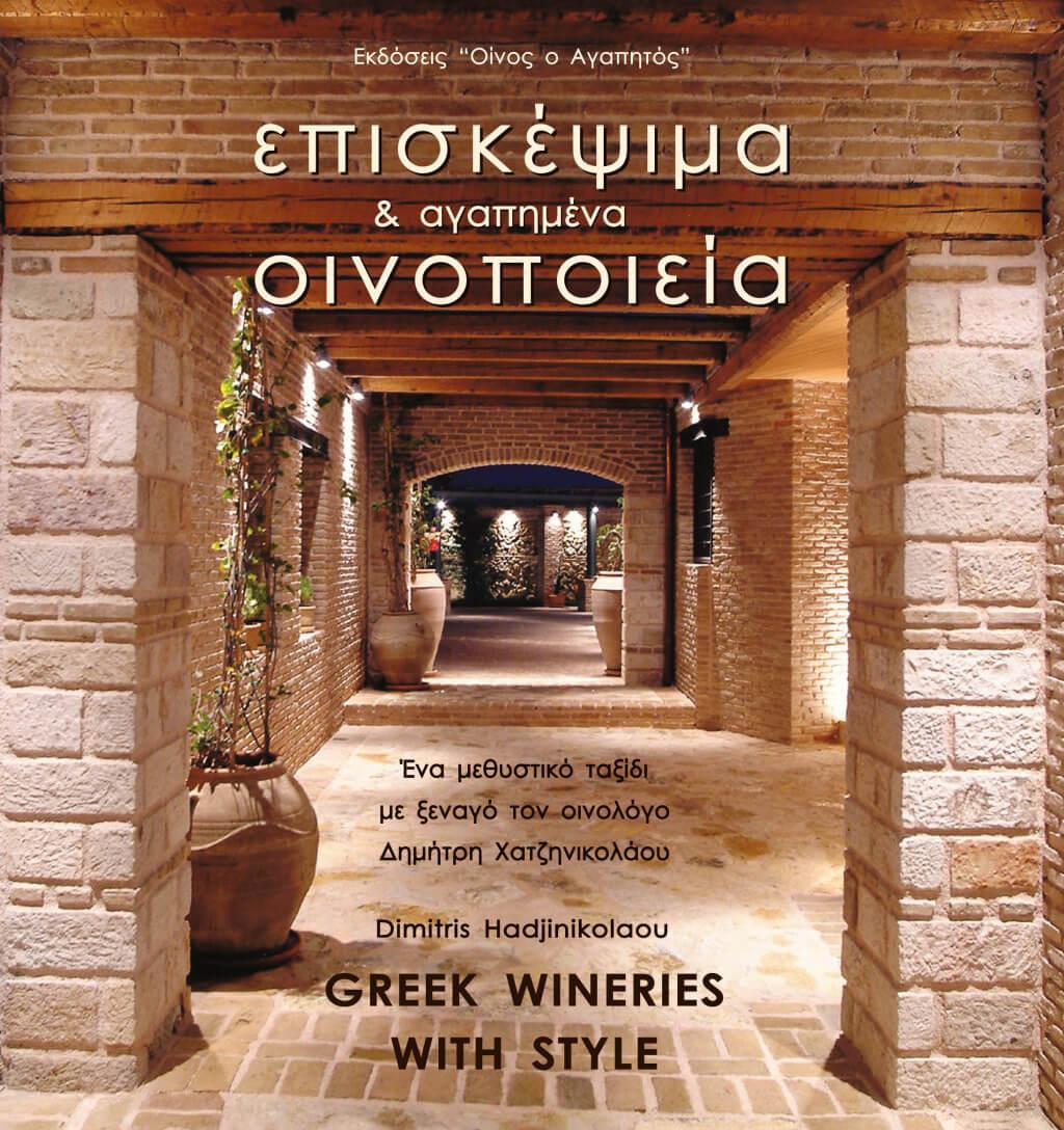 Favorite Greek Wineries_cover