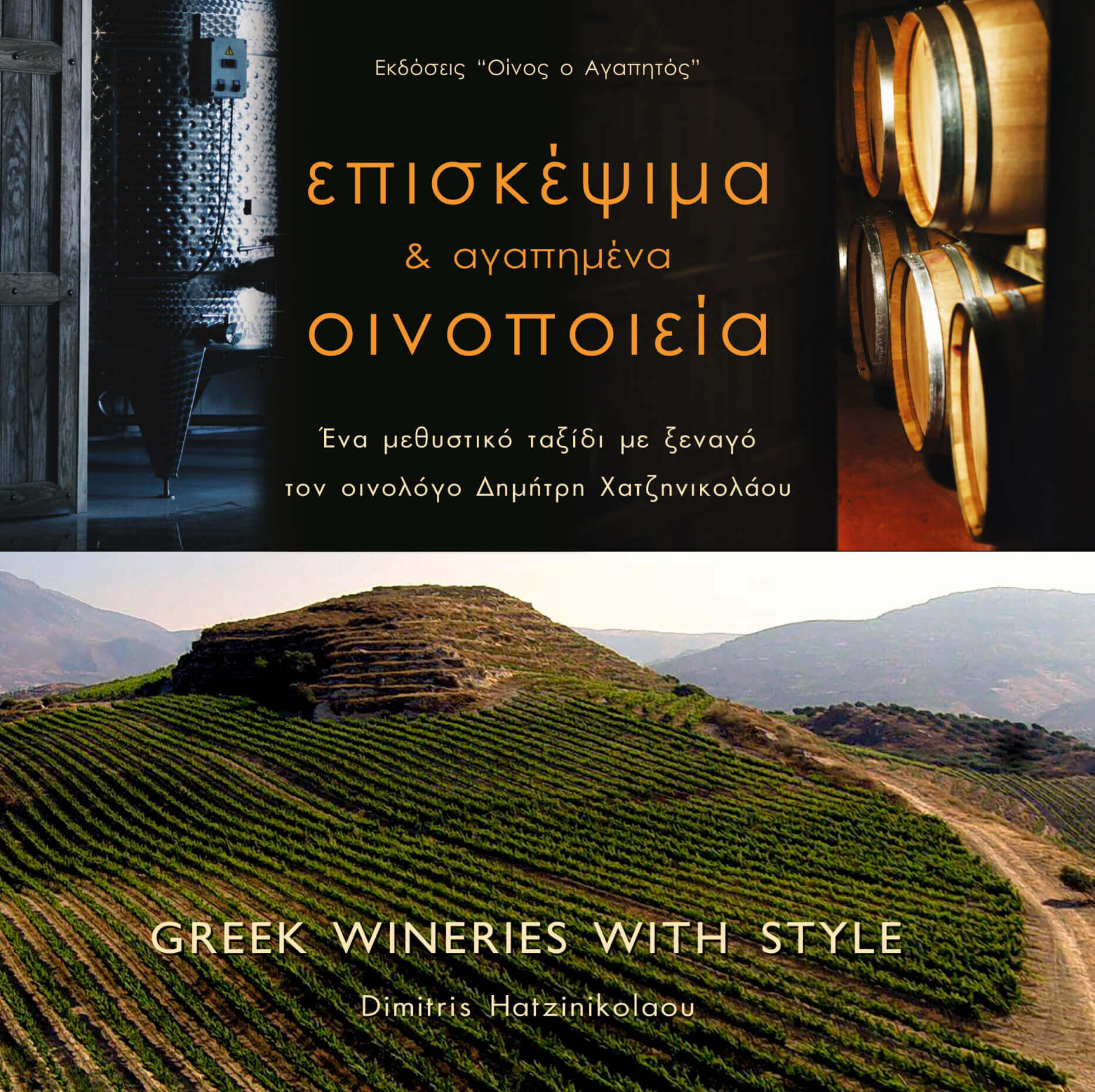 Greek Wineries with Style 2_cover-epub