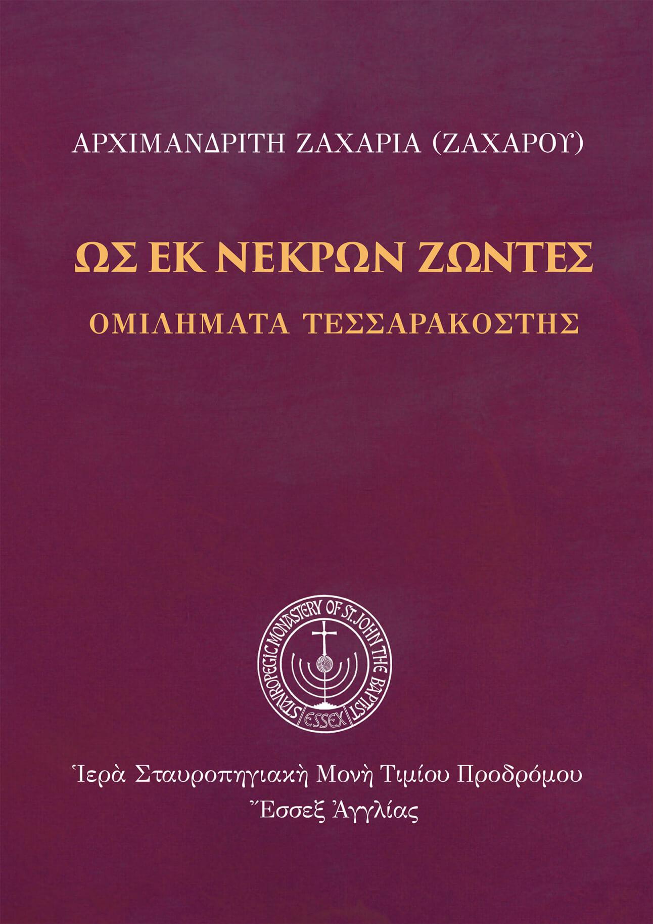 Living as Dead - greek_cover-epub