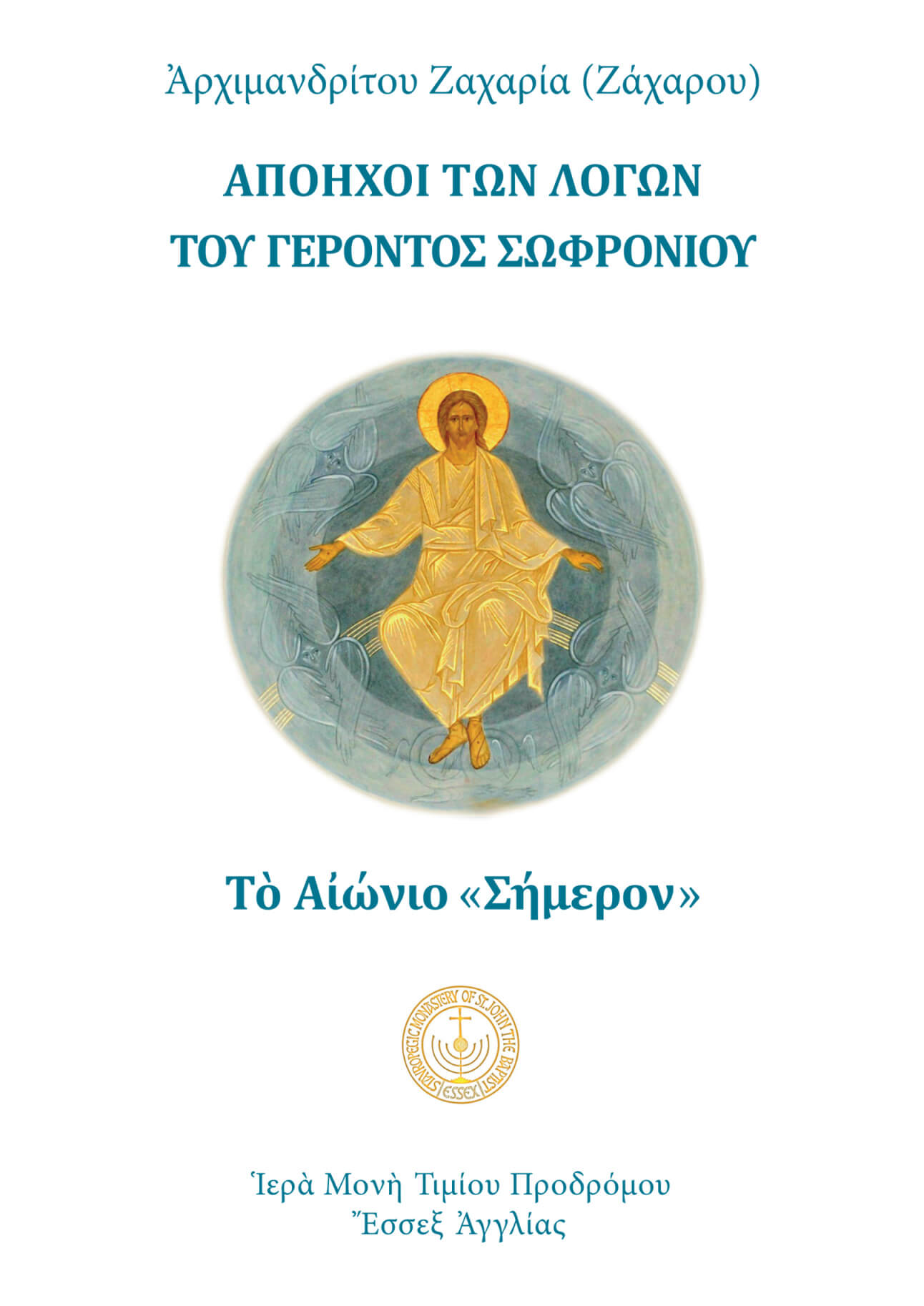 The Eternal Today - greek_cover-epub